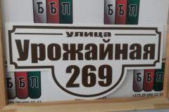 Табличка-формы-№-1-коричневые-буквы-на-белом-фоне