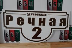 Табличка-формы-№-1-коричневые-буквы-2