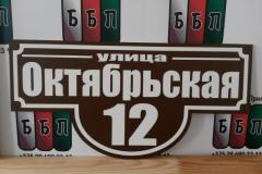 Табличка-формы-№-1-коричневый-фон-1