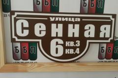Табличка-формы-№-1-коричневый-фон-2