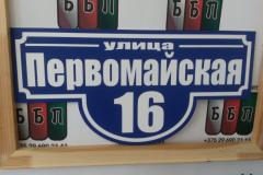 Табличка-формы-№-1-синий-фон-3