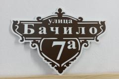 Табличка-формы-№-10-коричневый-фон-2