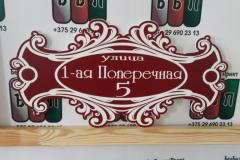 Табличка-формы-№-11-бордовый-фон