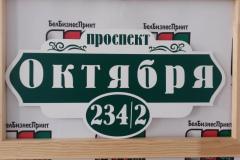 Табличка-формы-№-12-зелёный-фон-1