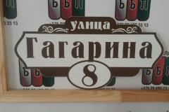 Ттабличка-формы-№-12-коричневый-буквы