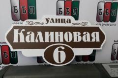 Табличка-формы-№-12-коричневый-фон-2