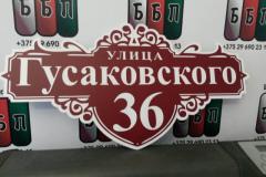 Табличка-формы-№-15-бордовый-фон-3
