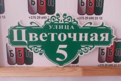 Табличка-формы-№-15-зелёный-фон-3