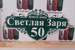 Табличка-формы-№-15-зелёный-фон