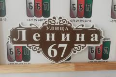 Табличка-формы-№-15-коричневый-фон-2