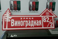 Табличка-формы-№-16-красный-фон