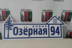Табличка-формы-№-16-синие-буквы
