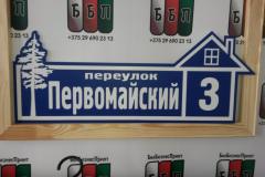 Табличка-формы-№-16-синий-фон