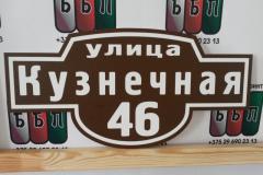 Табличка-формы-№-2-коричневый-фон-2