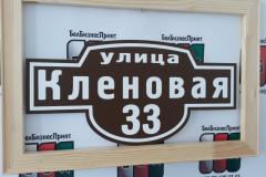 Табличка-формы-№-2-коричневый-фон