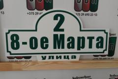 Табличка-формы-№-3-зелёные-буквы