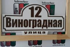 Табличка-формы-№-3-коричневые-буквы