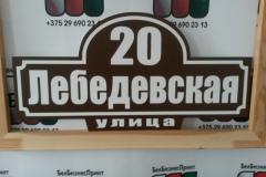 Табличка-формы-№-3-коричневый-фон-2