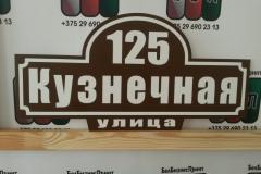 Табличка-формы-№-3-коричневый-фон