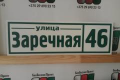 Табличка-формы-№-5-зелёные-буквы-3