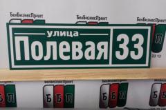 Табличка-формы-№-5-зелёный-фон-3