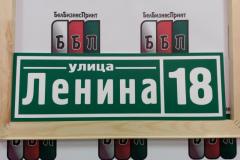 Табличка-формы-№-5-зелёный-фон