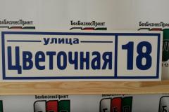 Табличка-формы-№-5-синие-буквы-2