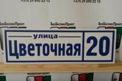 Табличка-формы-№-5-синие-буквы-3