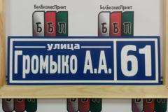 Табличка-формы-№-5-синий-фон-2