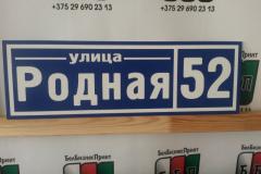 Табличка-формы-№-5-синий-фон-3