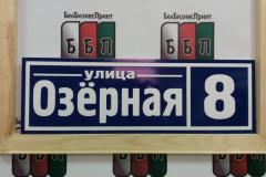 Табличка-формы-№-5-синий-фон