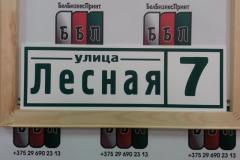 Табличка-формы-№5-зелёные-буквы
