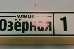 Табличка 50 на 16 см белый фон зелёные буквы 28 05 18