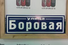 Табличка 50 на 16 см с названием улицы 4