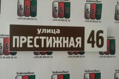 Табличка-60-на-16-см-с-отбортовкой-3