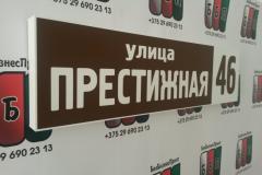 Табличка-60-на-16-см-с-отбортовкой