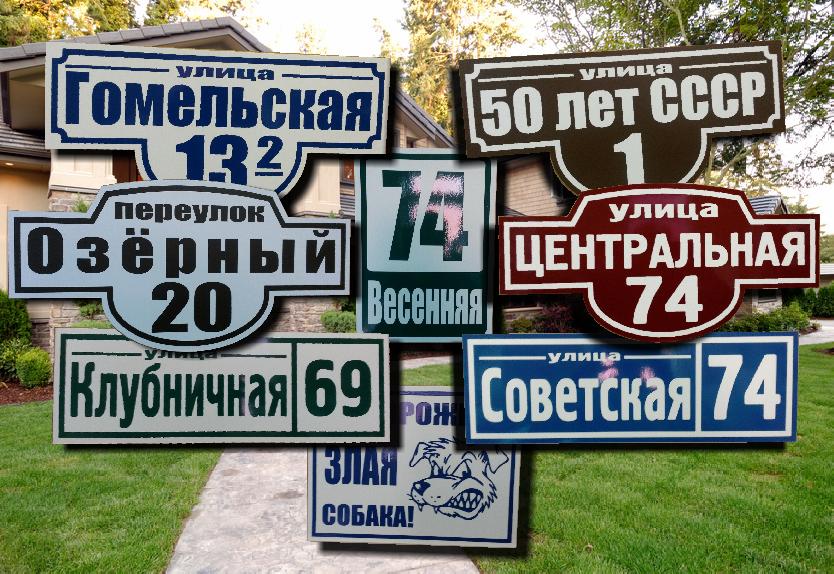 Адресные таблички на дом в Гомеле