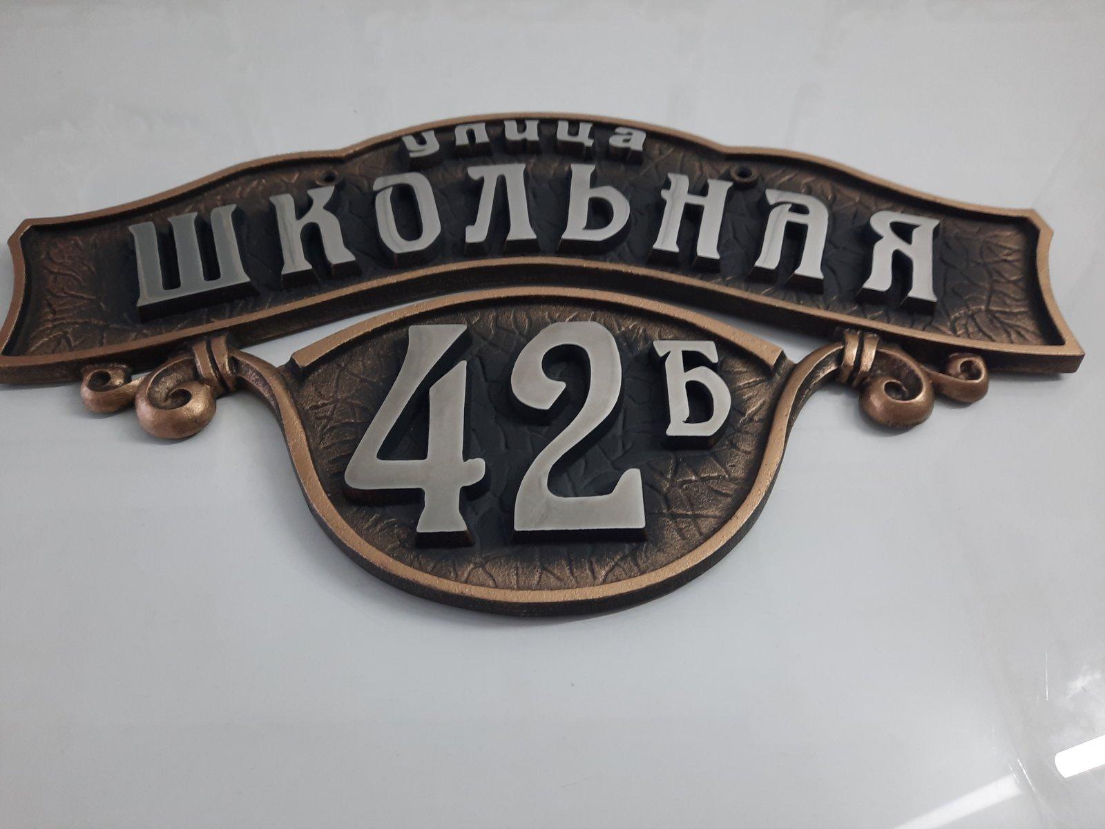 металлические таблички на дом